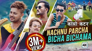 "Hami Pani Nachnu Parchha Bicha Bichama  ""Kacho Katar"" Rocking Teej Song by Durgesh Thapa Obi Lomash"