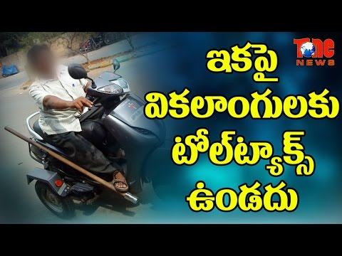 Toll Tax Exemption for Handicapped Persons #TeluguNews