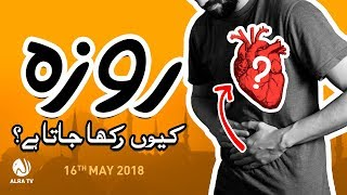 Roza Kiyon Rakha Jaata Hai?  | ALRA TV | Younus AlGohar