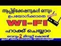 വെെഫെെ വിവരങ്ങൾ വളരെ എളുപ്പത്തിൽ ചോർത്താ൦.(100 % working) using modem (malayalam)