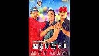 Kadhal Desam tamil movie BGM - { A. R. Rahman }