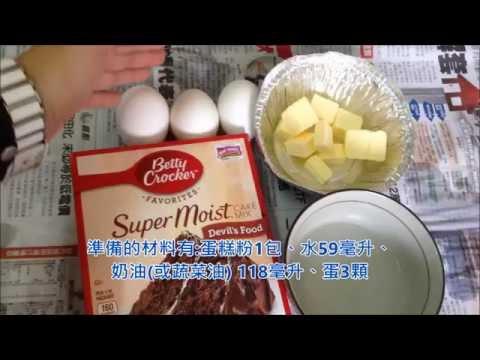 教您做Betty Crocker SuperMoist Cake 巧克力蛋糕 【How to make Betty Crocker SuperMoist Cake (chocolate cake)】