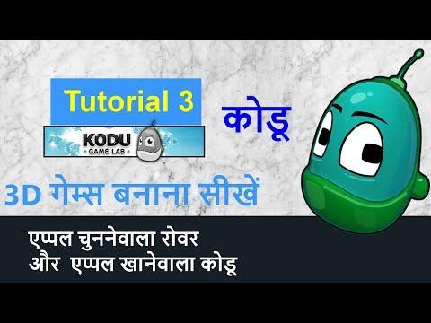 Kodu Game Lab in Hindi - Tutorial 3