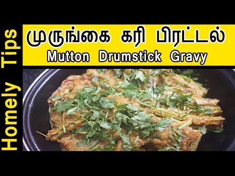 முருங்கை கரி பிரட்டல் | Mutton Drumstick Gravy | Mutton Gravy recipe in Tamil