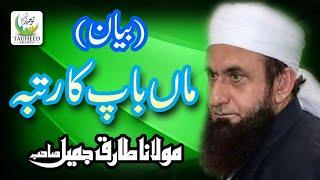 Maulana Tariq Jameel - Maa Baap Ka Rutba - New Islamic Dars O Bayan,Tariq Jameel Sb