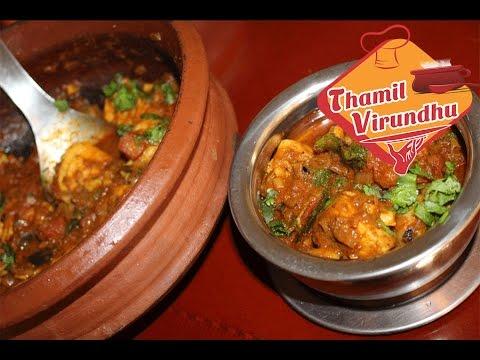 Fish masala Gravy recipe in Tamil - மீன் மசாலா கிரேவி செய்முறை - How to make in Tamil