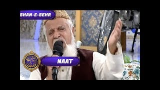 Shan-e-Sehr – Naat Segment - by Siddiq Ismail - 16th June 2017