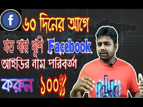 How to Change Your Facebook Profile Name Before 60 Days   Technology School Bangla