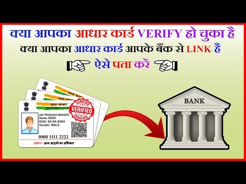 Verify your Aadhar No & Check your Aadhar Linking Status with Bank Account