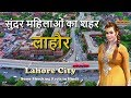 ल ह र स दर मह ल ओ क शहर Lahore Amazing Facts In Hindi mp3