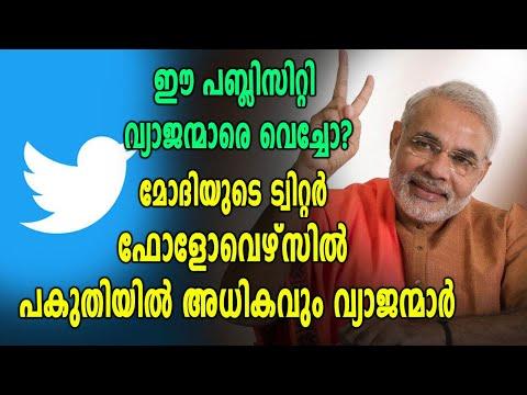 Narendra Modiയുടെ ഫോളോവെഴ്സിൽ 60 ശതമാനവും വ്യാജന്മാരെന്ന് #Twitter   Oneindia Malayalam
