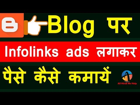 How to Make Money with Infolinks on Your Blog in Hindi Video tutorials 2017