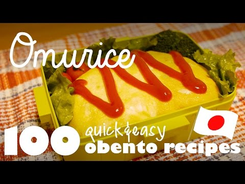 Omurice Recipe (Ep.7 / 100 Quick & Easy Bento / Lunch Box Ideas)