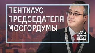 Download Пентхаус председателя Мосгордумы Video