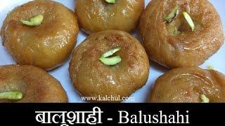 Balushahi - बालूशाही - Badusha Recipe - Khurmi Recipe - Balushahi Recipe in Hindi
