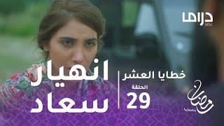 الخطايا العشر - الحلقة 29 - انهيار سعاد لحظة إصابة إبراهيم بالفيروس
