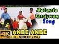 Malayala Karaiyoram Full Video Song 4K Karthik Shaam Vivek Bharathwaj AP International mp3