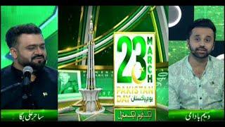 Pakistan Day  | Special Show | Waseem Badami | ARY News | 23 March 2021