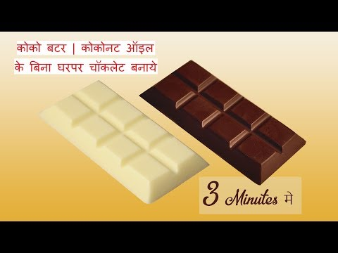3 Minutes Chocolate Recipe how To Make Chocolate Without Cocoa Butter & Coconut oil Recipe In Hindi