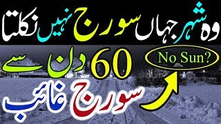 America Ki City Jahan Suraj Nahin Nikalta Alaska Ka Shehar Documentary Urdu Hindi