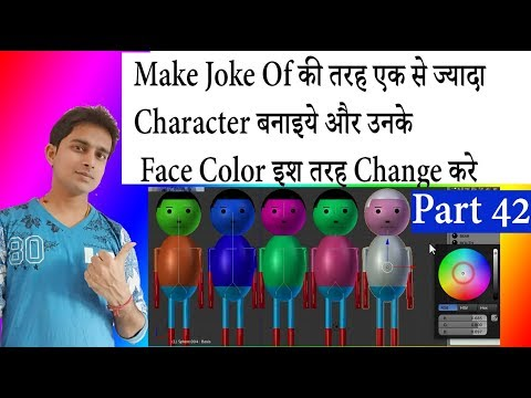 How to make Multipal Character and Change Color Blender 3D Animation part 42 in Hindi