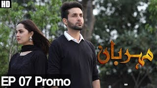 Meherbaan - Episode 7 Promo | Aplus
