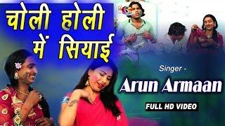 चोली होली सियाई Choli Holi Me Siyai # Arun Araman # Jhankar Holi