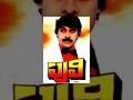 Puli Telugu Movie Chiranjeevi Radha