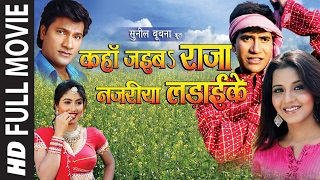 KAHAN JAIBA RAJA NAJAREEA LADAI KE   SUPERHIT BHOJPURI FULL MOVIE   Feat.Dinesh Lal Yadav & Monalisa