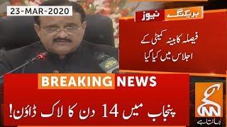 CM Punjab Usman Buzdar Press Conference on 14 Day Lockdown notice   GNN   23 March 2020