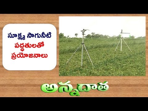 Micro Irrigation Systems for Agriculture || ETV Annadata