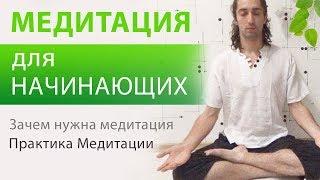 Download Медитация для начинающих в домашних условиях Video