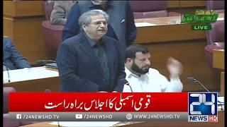 Shafqat Mehmood in National Assembly   24 News HD