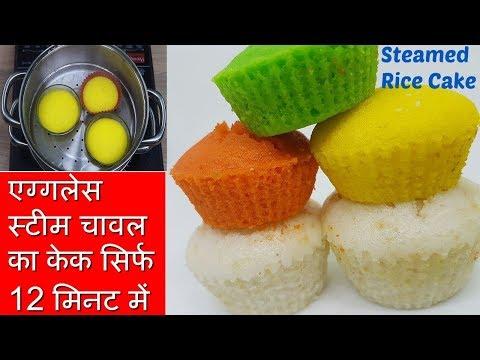 Rice Cake- चावल का हेल्दी सॉफ्ट एग्गलेस स्टीम केक 12 मिनट में बनाये।|Steamed Rice Cake Recipe Hindi