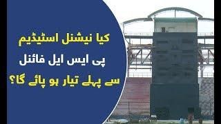 kya Karachi National stadium PSL final se pehly tayyar ho paye ga?