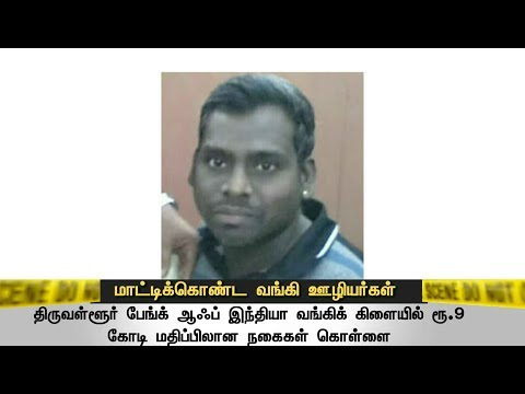 திருவள்ளூர் பேங்க் ஆஃப் இந்தியா வங்கியில்  கொள்ளை நடந்தது எப்படி? #Theft #Bank
