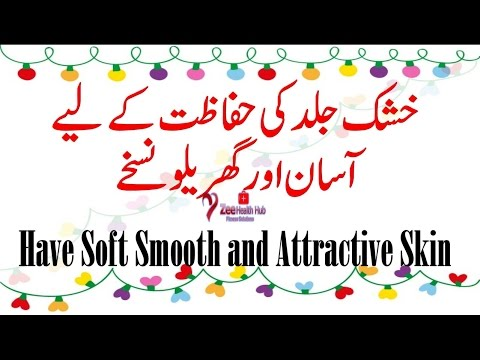 How to Treat Dry Skin at Home   Get Soft and Smooth Skin   Get Rid of Dry Skin Fast