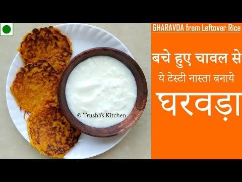 Gujarati (Spicy pan cake) Gharavda |  ગુજરાતી ઘારવડા | By Trusha Satapara