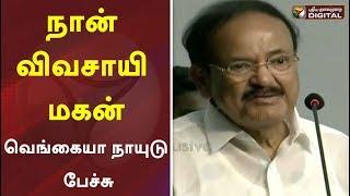 நான் விவசாயி மகன்   Vice President Venkaiah Naidu Emotional Speech At Chennai   Tamil