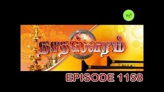 NATHASWARAM|TAMIL SERIAL|EPISODE 1158