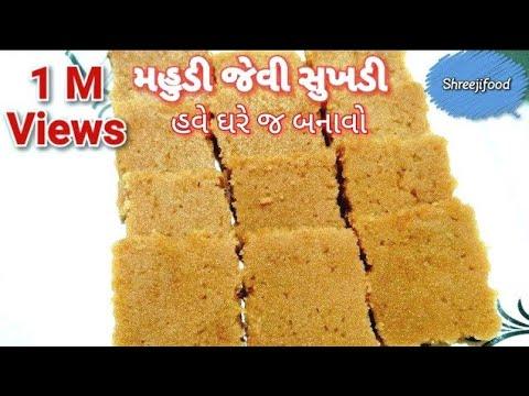મહુડી જેવી સુખડી ધરે બનાવવાની રીત||easy sukhdi recipe||soft sukhdi recipe