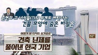 '마리나 베이 샌즈' 건축 난제를 풀어낸 자랑스러운 한국 기업
