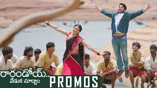 Rarandoi Veduka Chuddam Super Hit Promos | Naga Chaitanya | Rakul Preet Singh | TFPC