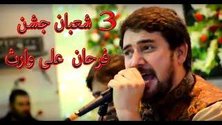 FARHAN ALI WARIS 3 SHABAN JASHAN 2018 شعبان جشن