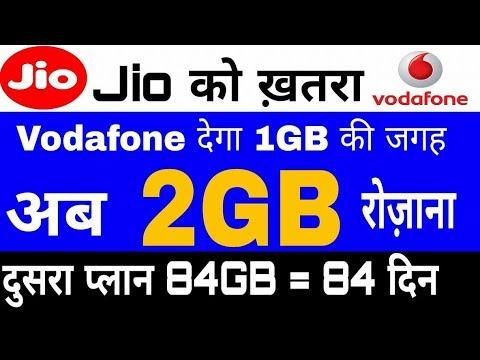 Jio Effect : Vodafone New Plan 349 2GB Data per day | Vodafone 509 plan 1GB Data Per Day And Calls