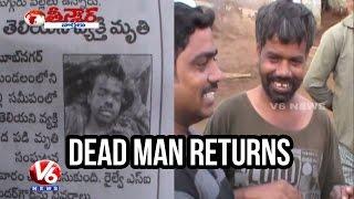Dead man returns back home in Mahbubnagar district - Teenmaar News(17-04-2015)