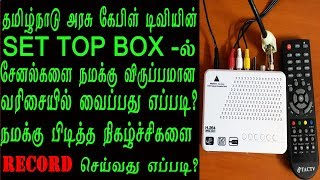tamilnadu arasu cable set top box channels edit and recording settings