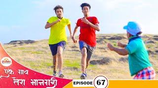 Download एक गाव तेरा भानगडी | भाग #67 | Ek gav tera bhangadi | EP#67 | Marathi web series Video