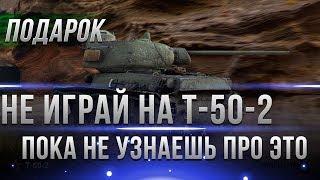 НЕ ИГРАЙ И НЕ ПРОДАВАЙ Т-50-2 ПОКА НЕ УЗНАЕШЬ ЭТО! СУ-130ПМ КАК ПРОЩЕ ПОЛУЧИТЬ ТАНК World Of Tanks