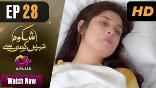 Drama | Shikwa Nahin Kissi Se - Episode 28 | Aplus Dramas | Shahroz Sabzwari, Sidra Batool,Ali Abbas